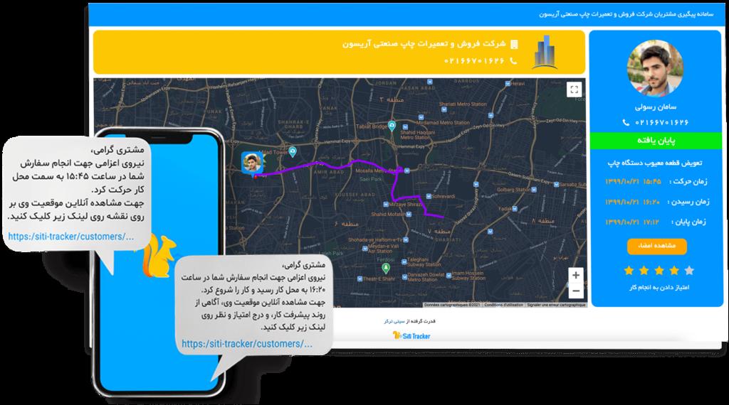 سیتی ترکر - مدیریت و پیگیری مشتریان - پیامک - شروع و پایان کار - اطلاع رسانی - مسیر حرکت - نقشه - اعلان - پیگیری مشتری